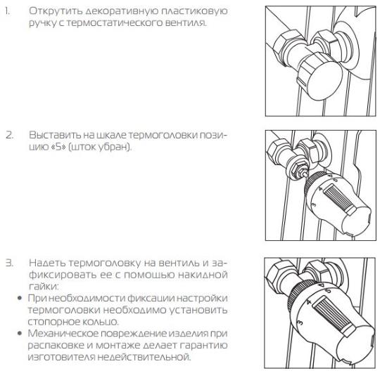 Монтаж термоголовки